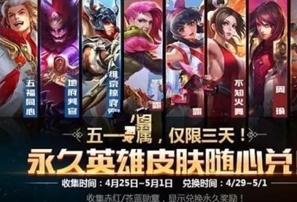 首页 安卓游戏 其他游戏 → 王者荣耀55开黑节对战盒子 1.
