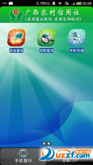 广西农村信用社手机银行客户端下载截图