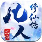 凡人修仙传手游1.3.0官方版