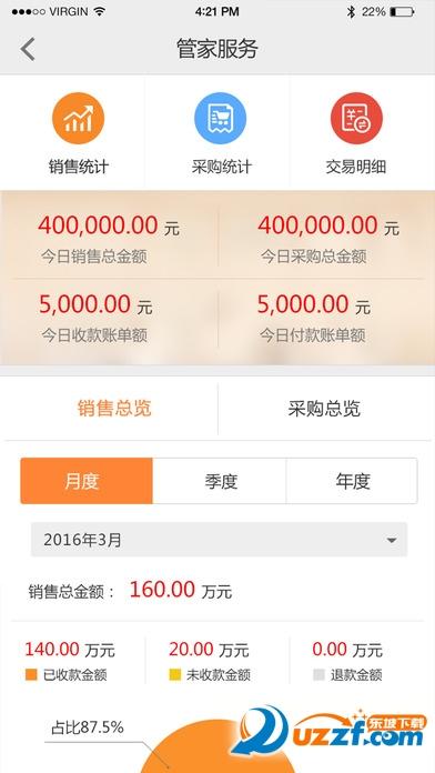 农银e管家app苹果版截图