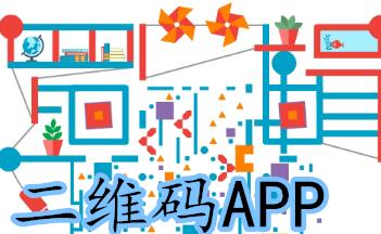 二维码app