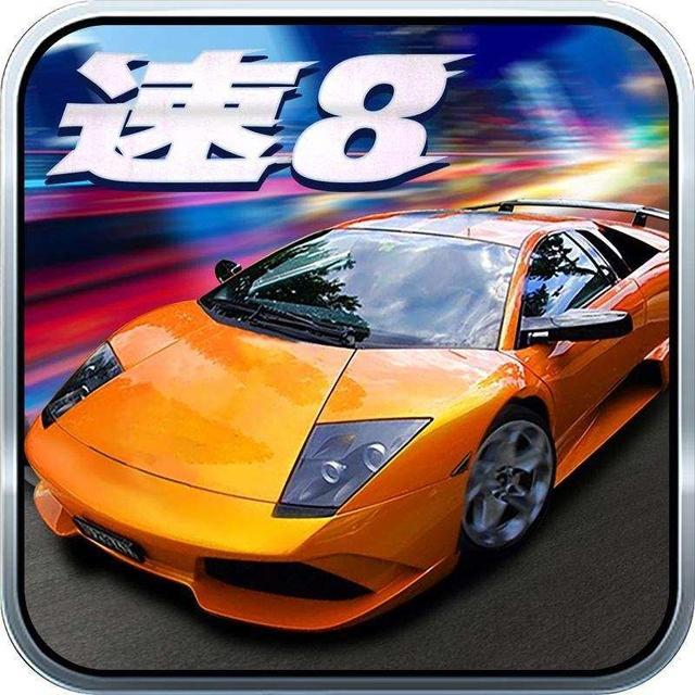 速度与激情8官方正版1.0.9 安卓最新版版