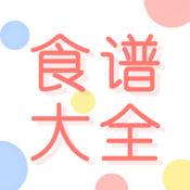 美食菜谱大全app2.1.1苹果版
