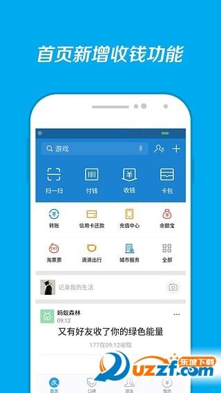 支付宝如影计划app截图
