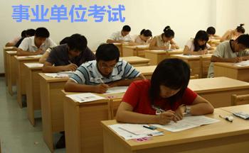 事业单位考试