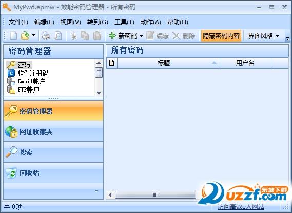 效能密码管理器(密码管理软件)截图0