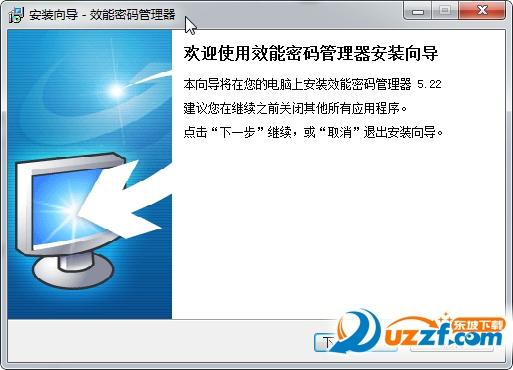 效能密码管理器(密码管理软件)截图1