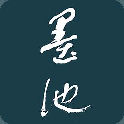 墨池书法5.5.4安卓最新版