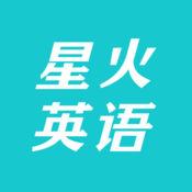 星火英语手机版3.1.3 ios版