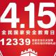 2017国家安全教育日主题班会ppt模版