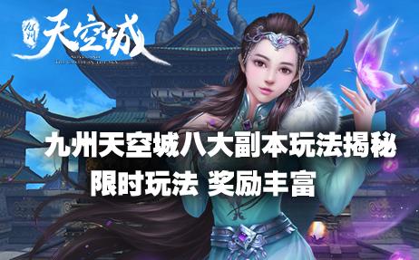 九州天空城3D手游官网版截图