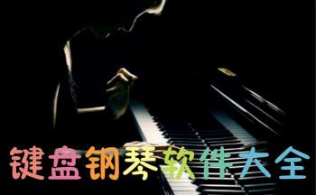 键盘钢琴软件大全