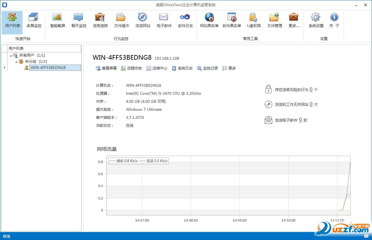 Ping32内网安全管理系统截图0