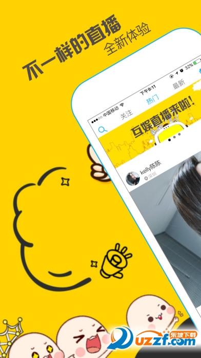 互娱直播app(游戏直播平台)截图