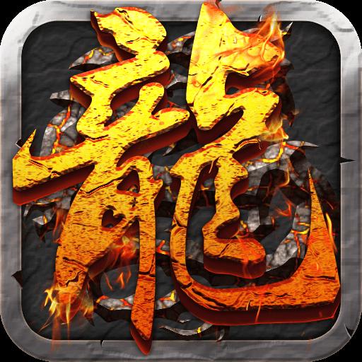 屠龙决战沙城手游2017最新版1.3.5 官网最新版