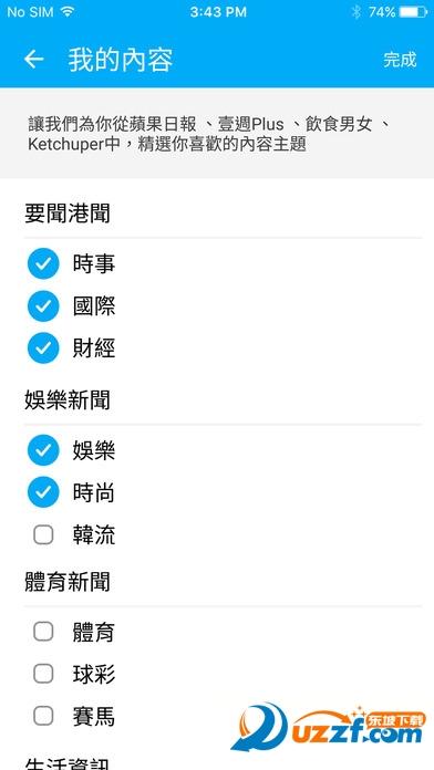 苹果动新闻app安卓版截图
