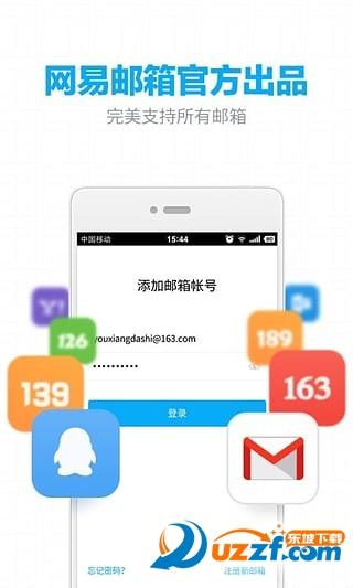 网易邮箱手机客户端截图