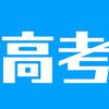 2017高考作文预测题范文大全doc完整版