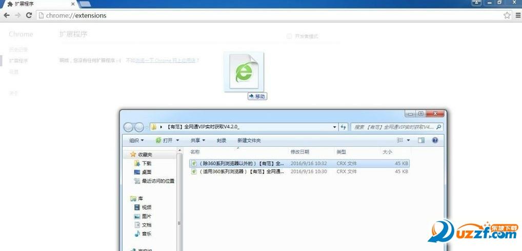 有范vip全网浏览器音乐插件截图0