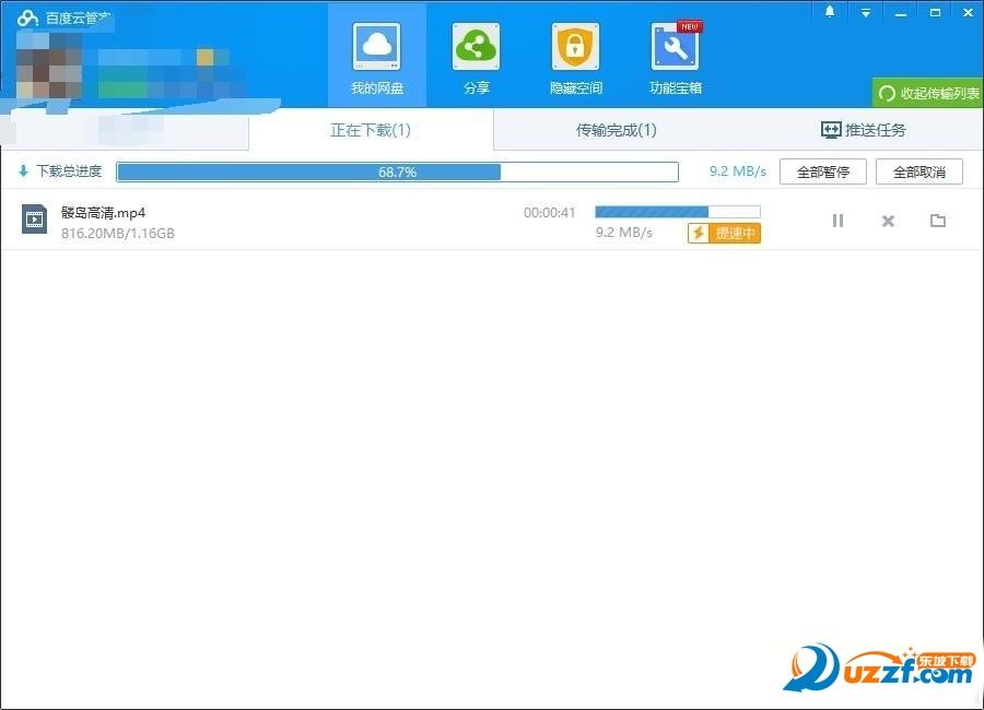 百度云满速下载-配合助手插件+IDM已授权版截图0