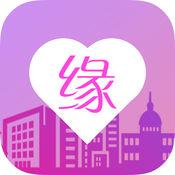 缘爱交友ios版1.0 苹果客户端