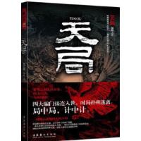 人民的名义天局电子书txt完整版1.0 安卓手机免费版