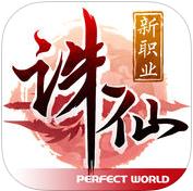 诛仙手游ios版1.160.0