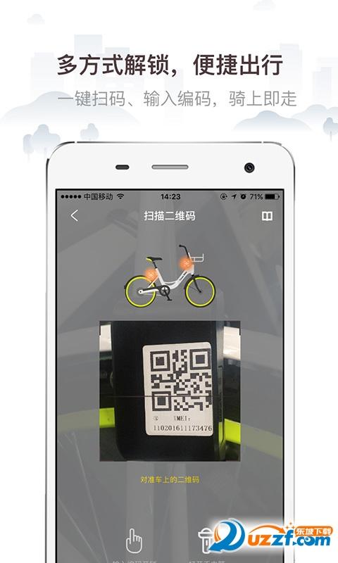 时光单车app截图