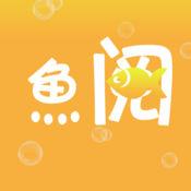 鱼阅小说阅读器app