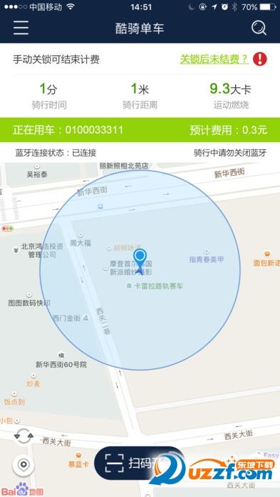 武汉小绿车app截图
