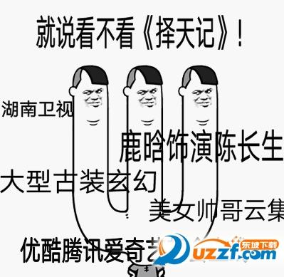 择天记安利表情包截图1