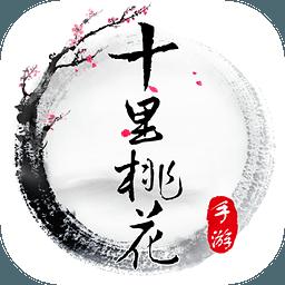 三生三世十里桃花手游公测版1.0.0.7 安卓版