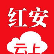 云上红安app1.1.5 安卓手机版