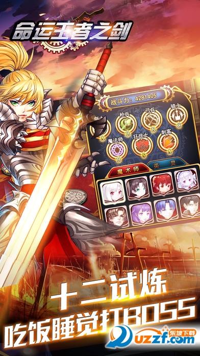 命运王者之剑手游截图