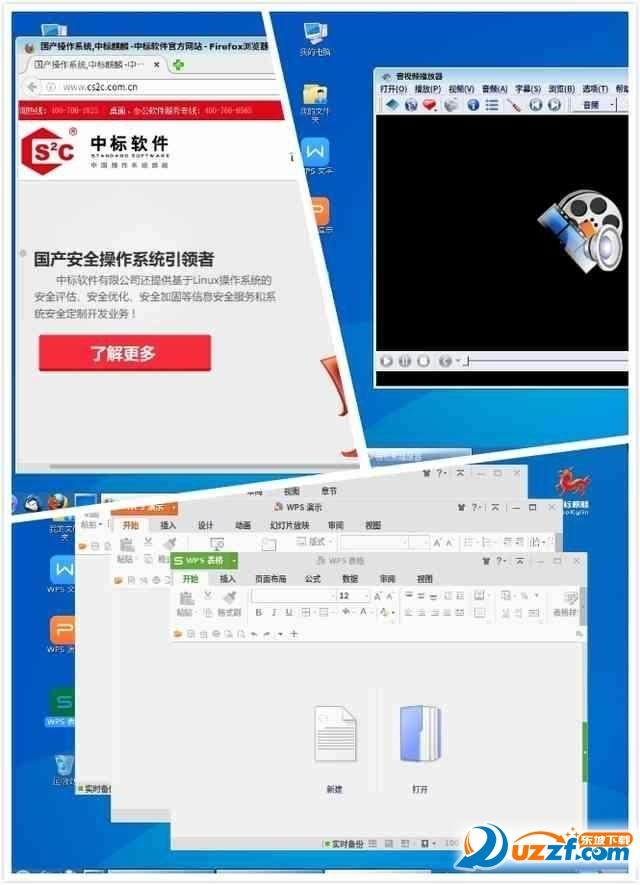 国产系统中标麒麟7.0截图0