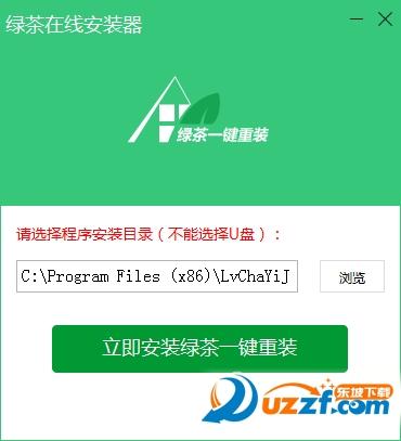 绿茶一键重装系统软件截图3