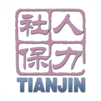 天津人社局ios版1.0 官方苹果版