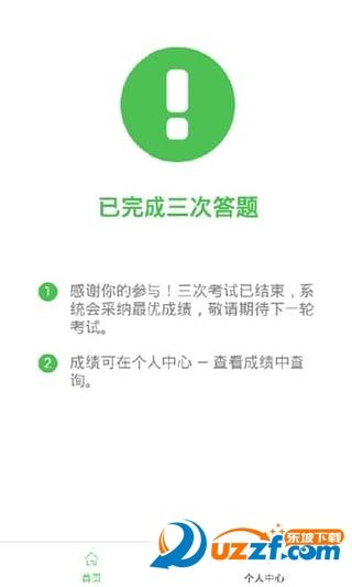 2017全国青少年学生法治知识网络大赛手机答题app截图