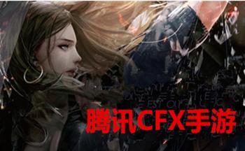 腾讯CFX
