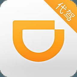 滴滴代驾司机app3.1.0 安卓版