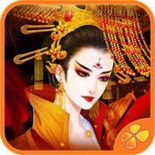 橙光游戏盛世天下之女帝篇【附攻略】最新免费版