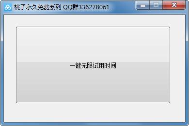 百度网盘5.5.4加速破解补丁截图1