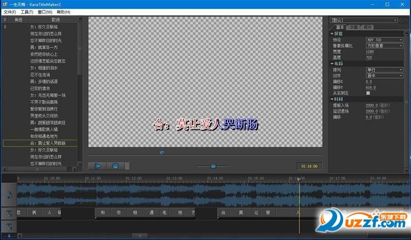 新版卡拉字幕精灵2.0+破解补丁截图0