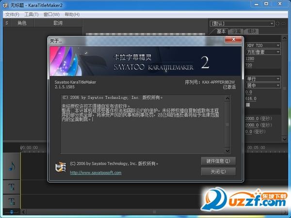 新版卡拉字幕精灵2.0+破解补丁截图1