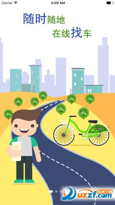 郑州小绿车截图