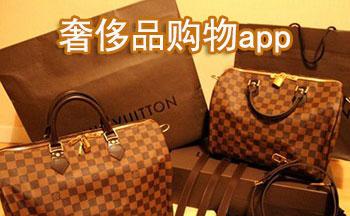 奢侈品购物app