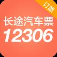 12306汽车票app5.1.2 安卓版
