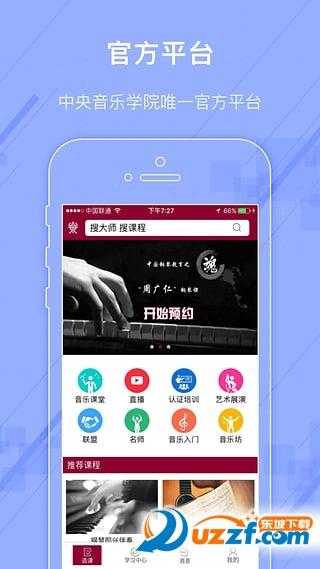 央音在线app截图