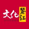 文化丽江app1.0.0 安卓版