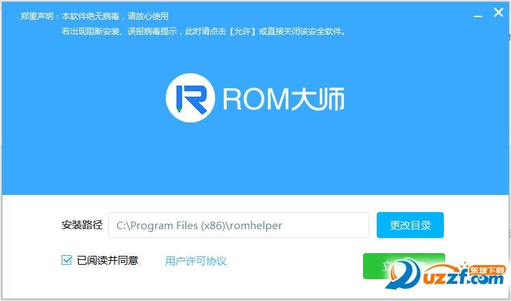 ROM大师(ROM编辑软件)截图2